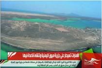 الامارات تسيطر على جزيرة ميون اليمنية وتنشئ قاعدة فيها
