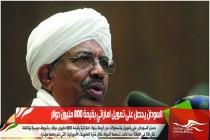 السودان يحصل على تمويل اماراتي بقيمة 800 مليون دولار