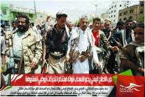 حزب الاصلاح اليمني يدعو لانسحاب قواته استنكارا لتحركات ابوظبي المشبوهة