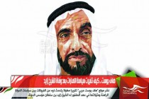 هاف بوست .. كيف تغيرت سياسة الامارات بعد وفاة الشيخ زايد
