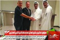 مسؤولون اماراتيون يعتذرون لإسرائيل لعدم مصافحة لاعبينا للاعبين الاسرائيليين