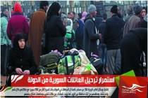 استمرار ترحيل العائلات السورية من الدولة