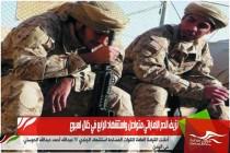 نزيف الدم الاماراتي متواصل واستشهاد الرابع في خلال اسبوع