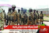 الامارات تسلم 311 صوماليا تدربوا على اراضيها