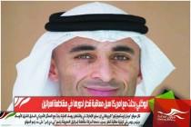 ابوظبي بحثت مع امريكا سبل معاقبة قطر لدورها في مقاطعة اسرائيل