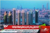 اقتصاد أبوظبي يلجئ الى التخارج من المشاريع العملاقة لتجاوز الازمة
