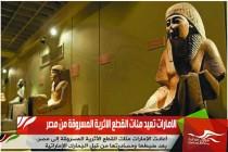 الامارات تعيد مئات القطع الاثرية المسروقة من مصر