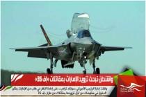 واشنطن تبحث تزويد الإمارات بمقاتلات «إف 35»