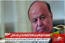 السعودية تمنع هادي من مغادرة أراضيها بناء على طلب اماراتي