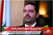 سعد الحريري يغادر السعودية متجها الى الامارات