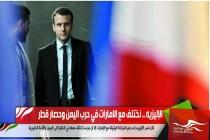 الإليزيه .. نختلف مع الامارات في حرب اليمن وحصار قطر