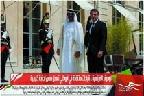 لوموند الفرنسية .. قيادات متنفذة في ابوظبي تعمل ضمن اجندة خارجية