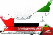 الامارات تعبر عن قلقها تجاه تمويل ايران لجماعة الحوثي