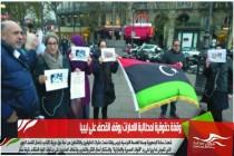 وقفة حقوقية لمطالبة الامارات بوقف القصف على ليبيا