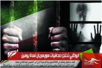 ابوظبي تحتجز صحافيات سويسريان لمدة يومين