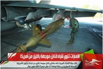 الامارات تنوي شراء قنابل موجهة بالليزر من أمريكا