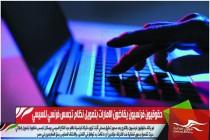 حقوقيون فرنسيون يقاضون الامارات بتمويل نظام تجسس فرنسي للسيسي