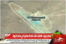 مصادر ليبية .. الامارات دشنت قاعدة عسكرية في مطار الخروبة
