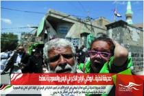 صحيفة لندنية .. ابوظبي الرابح الاكبر في اليمن والسعودية تسقط