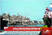 قوات مدعومة اماراتيا تمنع سفينة صينية من الارساء في ميناء عدن