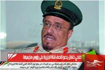 ضاحي خلفان يدعو لقصف قناة الجزيرة على رؤوس مذيعيها