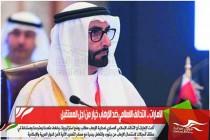 الامارات .. التحالف الاسلامي ضد الارهاب خيار من اجل المستقبل