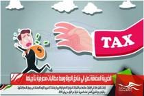 الضريبة المضافة تصل الى فنادق الدولة وسط مطالبات مصرفية بتأجيلها