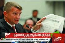 الامارات في دائرة الاتهامات بشان التدخل الروسي في الانتخابات الامريكية