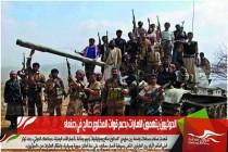 الحوثيون يتهمون الامارات بدعم قوات المخلوع صالح في صنعاء