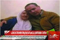 مطالبات حقوقية للإفراج عن تيسير النجار لوداع والدته والسلطات لم تستجب