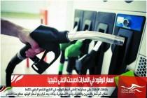 اسعار الوقود في الامارات اصبحت الاعلى خليجيا