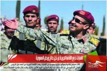 الامارات ترفع الاقامة الجبرية عن نجل صالح ويصل السعودية