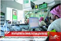 بنوك الدولة يعدلون رسوم الخدمات والمعاملات بعد اضافة القيمة المضافة