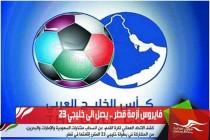 فايروس أزمة قطر .. يصل الى خليجي 23
