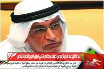 عبد الخالق عبد الله يتراجع عن دعوته بمظاهرات في الدول العربية نصرة للقدس