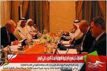 الامارات تجتمع بالرباعية الدولية لبحث الحرب على اليمن
