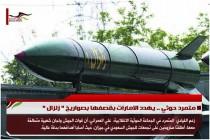 متمرد حوثي .. يهدد الامارات بقصفها بصواريخ
