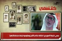 عيسى خليفة السويدي: اعتقله عناصر الأمن وساوموه لينفذ مخططاتهم!