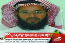 """حكومة الإمارات تنزع جنسية الشيخ """"عبيد علي الكعبي """""""