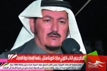 الحكم بحبس النائب الكويتي مبارك الدويلة سنتان.. بتهمة الإساءة لدولة الإمارات