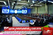 ماذا قالت الإمارات في القمة الإسلامية المقامة في اسطنبول ؟