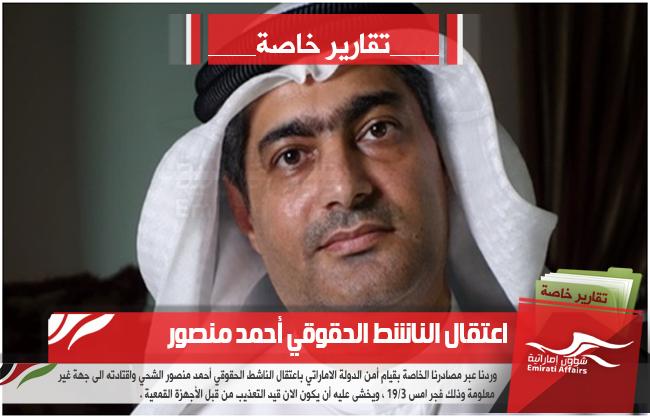 اعتقال الناشط الحقوقي أحمد منصور
