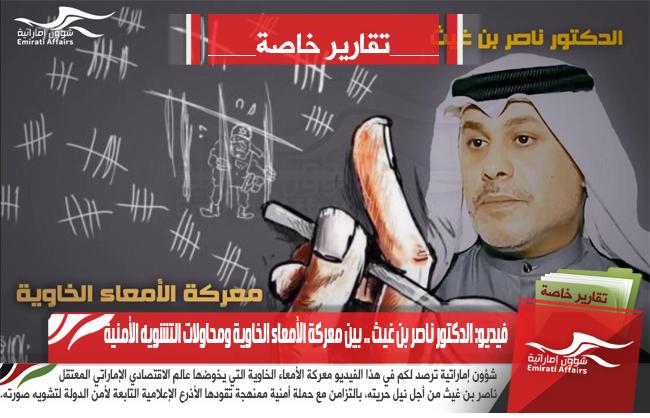 فيديو: الدكتور ناصر بن غيث .. بين معركة الأمعاء الخاوية ومحاولات التشويه الأمنية