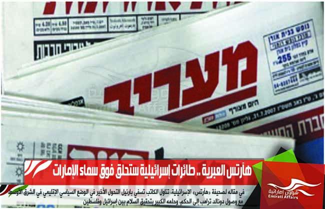 هآرتس العبرية .. طائرات إسرائيلية ستحلق فوق سماء الإمارات