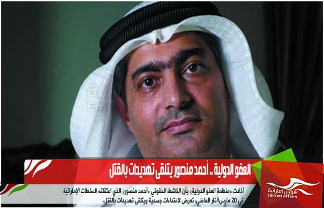 العفو الدولية .. أحمد منصور يتلقى تهديدات بالقتل