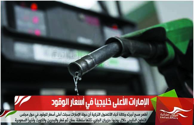 الإمارات الأعلى خليجيا في أسعار الوقود