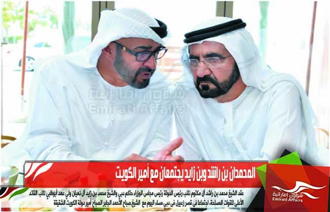 المحمدان بن راشد وبن زايد يجتمعان مع أمير الكويت