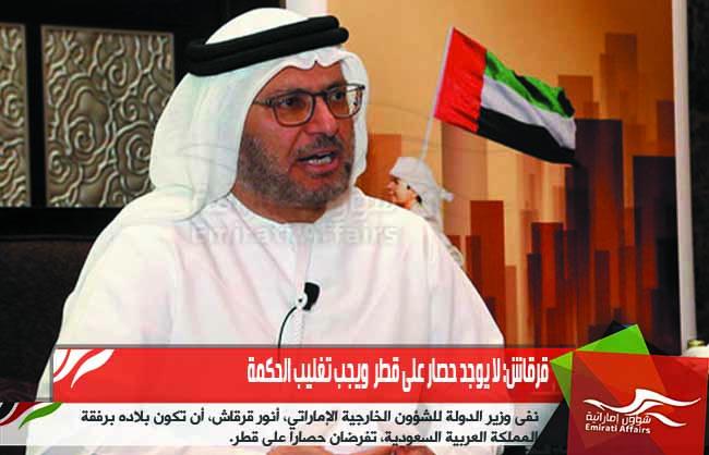 قرقاش: لا يوجد حصار على قطر  ويجب تغليب الحكمة