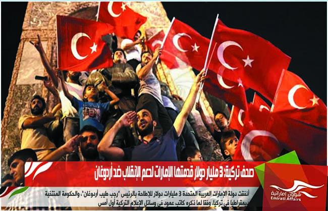 صحف تركية: 3 مليار دولار قدمتها الإمارات لدعم الإنقلاب ضد أردوغان
