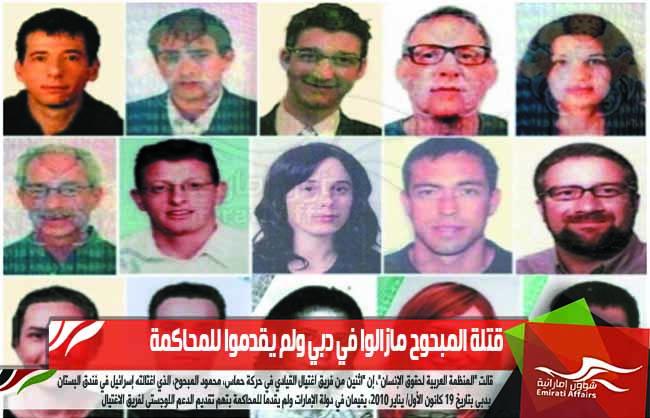 قتلة المبحوح مازالوا في دبي ولم يقدموا للمحاكمة